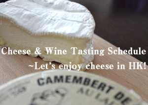 Cheese & Wine Tasting Schedule